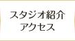 スタジオ紹介・アクセス