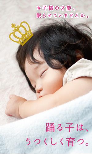 お子様の才能、眠らせていませんか。踊る子は、うつくしく育つ。
